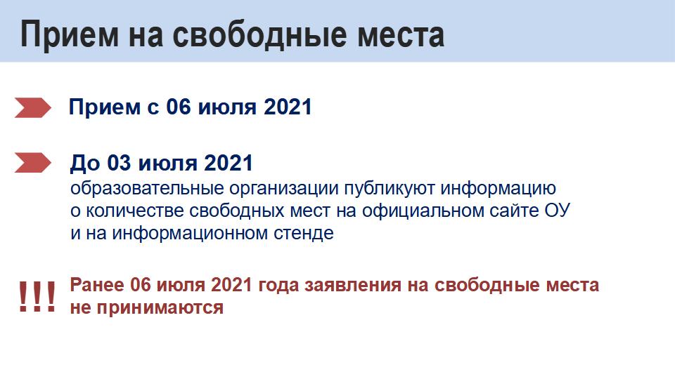 8 Приемная кампания 2021_для родителей_2